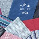 久留米紬 ハギレ 500g 六花/ROCCA [あす楽対応] 【 はぎれ 端切れ 日本製 生地 裁縫 ハンドメイド 紬 手作り 国産 女…