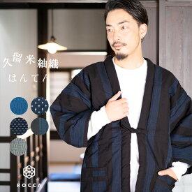 はんてん メンズ おしゃれ 半纏 久留米織 日本製 綿入れ ルームウェア 暖かい 標準サイズ 六花 ROCCA 【 男性 袢纏 ハンテン 久留米 国産 綿100% ギフト おしゃれ 】