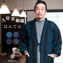 はんてん メンズ おしゃれ 久留米織 日本製 綿入れ ルームウェア 暖かい 標準サイズ 六花 ROCCA
