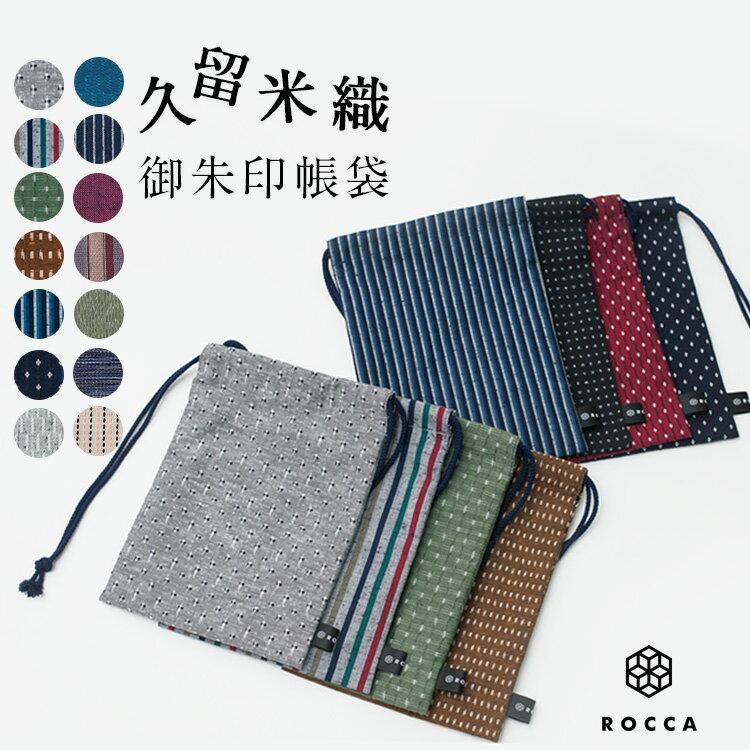 御朱印帳 袋 2冊入る 日本製 巾着袋 久留米 おしゃれ かわいい 六花/ROCCA 【 ご朱印袋 ギフト プレゼント 贈り物 】