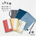 選べる 御朱印帳×御朱印帳袋セット 袋 2冊入る 日本製 巾着袋 久留米 おしゃれ かわいい 六花/ROCCA 【 ご朱印袋 ギ…