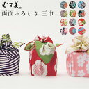 風呂敷 104cm 三巾 むす美 musubi 伊砂文様 両面ふろしき 袋入 【 日本製 おしゃれ かわいい 綿 ふろしき バッグ 大判…