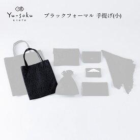有職/Yu-soku ブラックフォーマル 手提げ(小) 【 日本製 手さげ トートバッグ 鞄 かばん 和装 和服 おしゃれ かわいい レディース 】