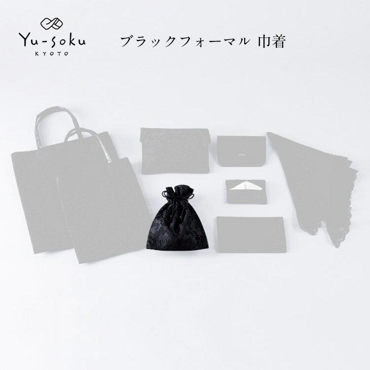 有職/Yu-soku ブラックフォーマル 巾着 【 日本製 巾着袋 ポーチ エコバッグ 袴 卒業式 和装 和服 おしゃれ かわいい レディース 浴衣 】