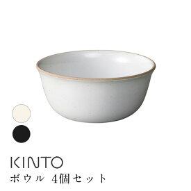 KINTO/キントー CLK-152 ボウル 全2色 [4個セット] 【 CERAMIC LAB. セラミック ラボ お皿 小鉢 食器 キッチン用品 デザイン シンプル おしゃれ 】 ポイント10倍