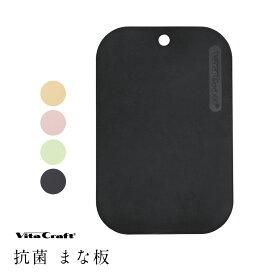 VitaCraft/ビタクラフト 抗菌 まな板 CUTTING BOARD 日本製 【 SIAA カッティングボード 丸 まないた キッチン 調理器具 】 ポイント10倍
