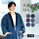 はんてん メンズ おしゃれ 大きいサイズ 半纏 男性 久留米 大判 【 日本製 Lサイズ 綿入れはんてん 久留米織 冬 半天…