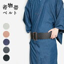 着物 ベルト 革 メンズ レディース きもの かっこいい おしゃれ 【着物帯ベルト 帯 おび カジュアル 普段着 簡単 】