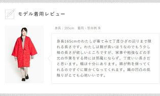 久留米で制作した日本製のおしゃれなレディースロングはんてん