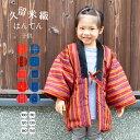 はんてん 子供 半纏 日本製 久留米 キッズ 100 110 120 130 140 150 【 綿入り 子ども こども 男の子用 女の子用 兼用…