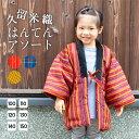 はんてん 子供 アソート 半纏 日本製 久留米 キッズ 100 110 120 130 140 150 【 綿入り 子ども こども 男の子用 女の…