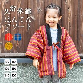 はんてん 子供 アソート 半纏 日本製 久留米 キッズ 100 110 120 130 140 150 【 綿入り 子ども こども 男の子用 女の子用 兼用 子供用 半天 袢纏 どてら おしゃれ ちゃんちゃんこ 丹前 中綿 中わた 暖かい 】