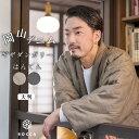 岡山デニム × 久留米はんてん 大きいサイズ メンズ おしゃれ ROCCA/六花 デニム 半纏 暖かい 久留米 大判 フリーサイ…