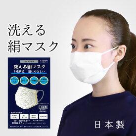 洗える絹マスク 小杉織物 シルク マスク 日本製 洗える ウイルス対策 五重構造 絹 【 ますく 抗菌作用 ノーズワイヤー入り 肌にやさしい 】