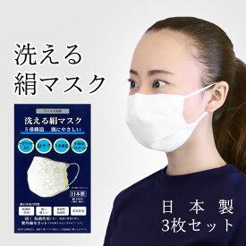 [ 3枚セット ] 洗える絹マスク シルク マスク 日本製 洗える 小杉織物 ウイルス対策 五重構造 絹 【 ますく 抗菌作用 ノーズワイヤー入り 肌にやさしい 】