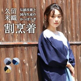久留米織 割烹着 日本製【 かっぽうぎ 綿 切り替え 可愛い おしゃれ 和装小物 エプロン 】