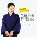 【 数量限定アウトレット 】作務衣 レディース 日本製生地 綿100 久留米織作務衣 綿 コットン 【 女性 久留米 作業着 …