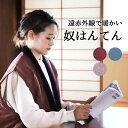はんてん 袖なし 日本製 半纏 やっこ ポンチョ 遠赤外線 【 袖なしはんてん やっこはんてん おしゃれ 暖かい 半天 袢…