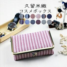 がま口 コスメボックス BOTAN/ボタン 久留米生地【 がまぐち 綿100 真鍮 日本製 インテリア おしゃれ 】