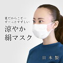 涼やか絹マスク 日本製 洗えるマスク 夏 【 マスク ますく 抗菌作用 涼しい シルクメッシュ採用 肌にやさしい mask 】