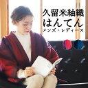 半纏 レディース メンズ 切り替え はんてん おしゃれ 久留米 日本製 かわいい 紬 標準 【 綿入れ 綿100 フリーサイズ …