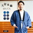 はんてん メンズ 半纏 暖かい 久留米 標準 フリーサイズ 【 日本製 M Lサイズ 久留米はんてん おしゃれ 半天 袢纏 ど…