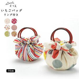 風呂敷 おしゃれ 70cm モダンガール いちごバッグ むす美/musubi 綿 リング付 袋入 【 日本製 綿 ふろしき バッグ 大判 内祝い 結婚式 引出物 ギフト 包み方 かわいい 】 ポイント10倍