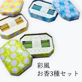 お香 彩風 3種類セット【 日本製 お香 香 香り 小箱 スタンド付き 自然 リラックス インテリア ギフト プレゼント】