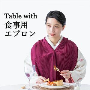 テーブルウィズ ディナーエプロン プリーツタイプ【 和装 洋装 上品 エプロン 着物 まえかけ ストール かわいい 可愛い 】