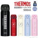 【 送料無料 名入れ プレゼント ギフト 】ステンレスボトル サーモス 真空断熱ケータイマグ 500ml|JNL-504 保冷 保温…