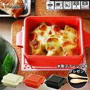 Hygge グリルパン ヒュッゲ ペアセット(小×2) レッド&ブラックのペアセット | 結婚祝い キッチン オーブン料理 魚…