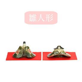 【雛人形】雛人形 織部花衣人形 ギフト プレゼント ひな人形 ひな祭り ひなまつり 置物 女の子 可愛い 陶製 美濃焼 3月 インテリア 05P01Oct16