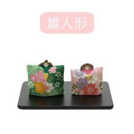 【雛人形】雛人形 ちりめん雛 小人形 ギフト プレゼント ひな人形 ひな祭り ひなまつり 置物 女の子 可愛い 陶製 美濃焼 3月 インテリア 05P01Oct16