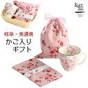 2種類の桜柄から選べるマグ&手拭いセット(巾着付き) | 美濃焼「和藍」【華みさと・華まつり】 マグカップ/手拭い/…
