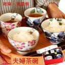 【送料無料 結婚祝い プレゼント ギフト 夫婦茶碗】 美濃焼 和藍 花さと夫婦茶碗と湯呑セット | 茶碗 おしゃれ 茶わん…