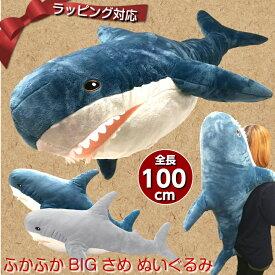 ふかふかBIGさめぬいぐるみ ブルー グレー 100cm |さめ 鮫 サメ ホオジロザメ 魚 ぬいぐるみ 抱き枕 特大 かわいい ふわふわ ビッグ 送料無料 プレゼント ギフト おもちゃ 子供 女の子 男の子 女性 男性 彼氏 彼女 ベッド 一人暮らし お祝 誕生日 添い寝 ごろ寝 枕