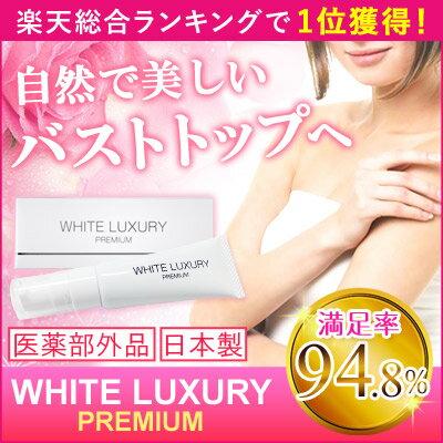 株式会社美彩 WHITE LUXURY PREMIUM-ホワイトラグジュアリープレミアム-[医薬部外品][薬用][無添加][日本製] 乳首 バストトップ デリケートゾーン の 黒ずみ に! 美白 ケアで理想の ピンク へ!