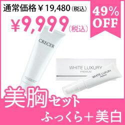 ≪美胸キャンペーン≫ホワイトラグジュアリープレミアム+クレセール特別セット!