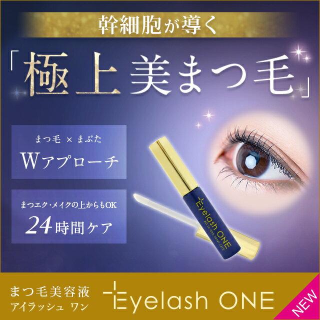 株式会社美彩 Eyelash ONE-アイラッシュワン-[まつ毛 美容液][無添加][日本製] 毛髪診断士が開発!ヒト幹細胞配合 まつ毛 育毛剤