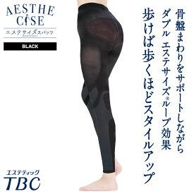 公式 TBC エステサイズスパッツ スパッツ 補整下着 ダイエット 骨盤矯正 サポーター エクササイズ ぽっこりお腹