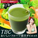 【ラッキーシール対応】TBC おいしいフルーツ青汁ダイエット