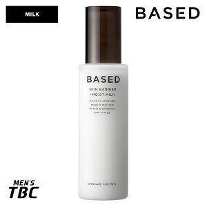 【公式】TBC BASED ベイスト スキンバリア&モイストミルク_120mL 乳液 保湿 メンズ スキンケア 皮脂