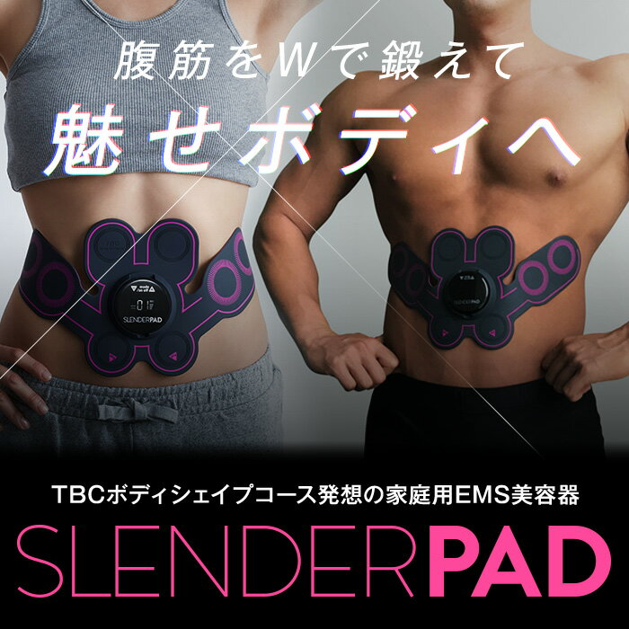 楽天スーパーDEAL 40%ポイントバック!【公式】TBC スレンダーパッド(ボディ用)〈家庭用EMS美容器〉[腹筋 筋トレ ダイエット シェイプアップ 男女兼用 トレーニング 器具 充電式]
