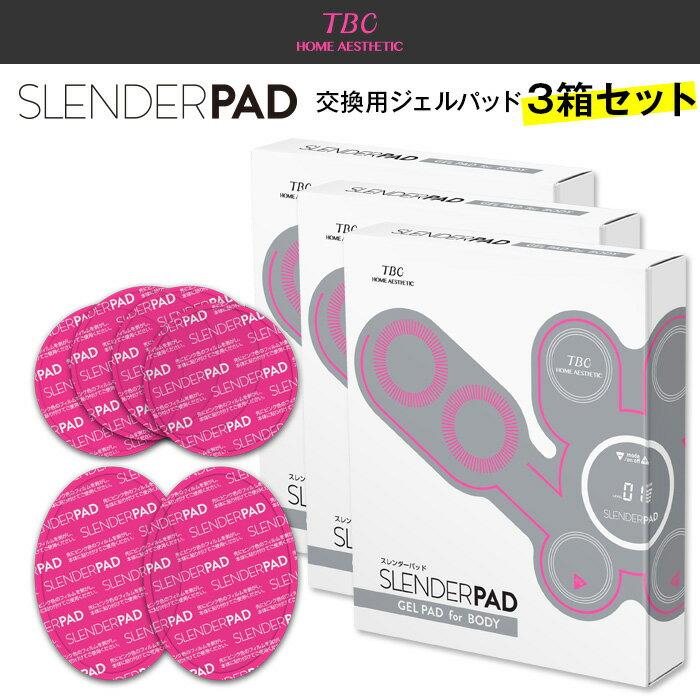 TBC 公式 3箱セットで特別価格!【交換用】スレンダーパッド(ボディ用)ジェルパッド【ラッキーシール対応】