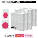 公式【6個セット】スレンダーパッド2(ボディ用)ジェルパッド《交換用》2/PRO/DX 共通【ラッキーシール対応】