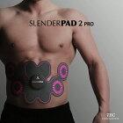 スレンダーパッド2PRO(ボディ・ヒップ用)