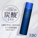 TBC 公式 エステティックエッセンスミスト 120g<保湿液 化粧水 美容液 炭酸ミスト 炭酸 保湿 乾燥>