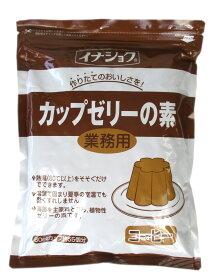 【送料無料】イナショク 【業務用】カップゼリーの素600g 10種類