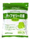 イナショク 【業務用】カップゼリーの素(マスカット味)600g 55個分