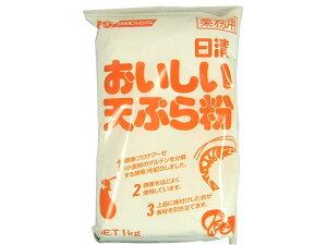 日清 おいしい天ぷら粉 1kg